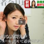 【無修正動画】巨乳熟女、小早川怜子があの事件のパロディを演じる