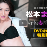 「松本まりな」の無修正動画・エロ熟女のアナルセックス!