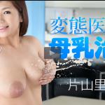 【無修正動画】爆乳熟女・片山里美の母乳がデカ乳輪噴き出る!