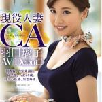 【動画】現役人妻CA羽田璃子がフライトでSEX!清楚で美人